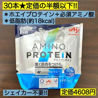 アジノモト(味の素)の30本★アミノプロテイン バニラ ホエイプロテイン 必須アミノ酸 アミノバイタル(プロテイン)