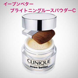 クリニーク(CLINIQUE)のクリニーク   イーブンベター ブライトニング ルースパウダーC【新品】(フェイスパウダー)