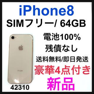 アップル(Apple)の【新品】【100%】iPhone 8 Gold 64 GB SIMフリー 本体(スマートフォン本体)