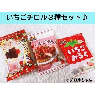 【J】いちごチロルチョコ食べくらべ3袋セット(実は5種類の味が楽しめます♪)(菓子/デザート)