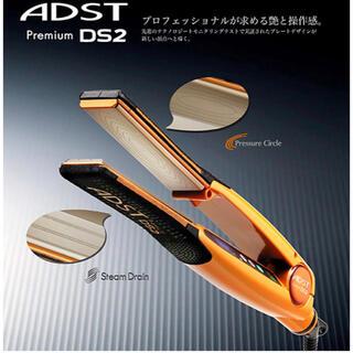 ADST アドスト DS2 ストレートアイロン(ヘアアイロン)