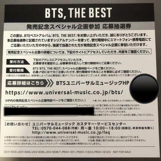 防弾少年団(BTS) - BTS THE BEST シリアル シリアルナンバー 1枚