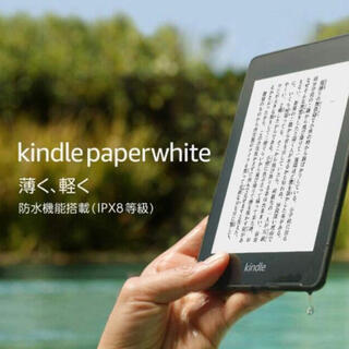 アンドロイド(ANDROID)の Kindle Paperwhite 防水機能搭載 wifi 8GB 広告つき(電子ブックリーダー)