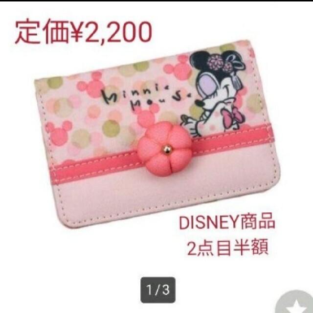 Disney(ディズニー)のDISNEY STORE 定価¥2,200  ミニー パスケース  レディースのファッション小物(名刺入れ/定期入れ)の商品写真