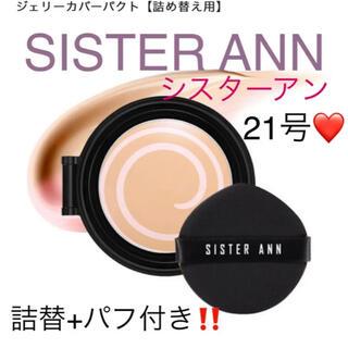 新品‼️シスターアン ピンクホールジェリーカバーパクト 21号 詰替用+パフ付!