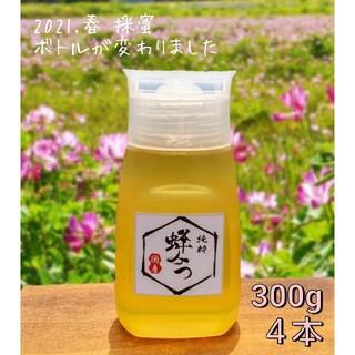 国産はちみつ  300g × 4本  純粋  蜂蜜  天然 2021年度 新蜜(その他)