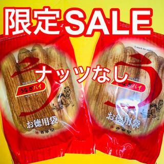 春華堂うなぎパイ アウトレット お徳用 ① 2袋(菓子/デザート)