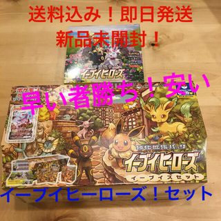 ポケモン(ポケモン)のイーブイヒーローズセット!送料込み!シュリンク付き!(カード)