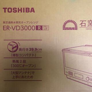 トウシバ(東芝)のTOSHIBA 過熱水蒸気オーブンレンジ石窯ドーム 30L ER-VD3000R(電子レンジ)