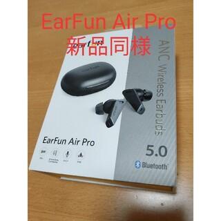 【未使用に近い】EarFun Air Pro ブラック