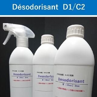 NH3消臭 Desodorisant【PRO仕様】D1/C2(小動物)