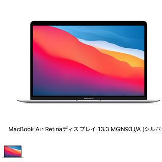 Mac (Apple) - Macbook Air MGN93J/A シルバー 5台