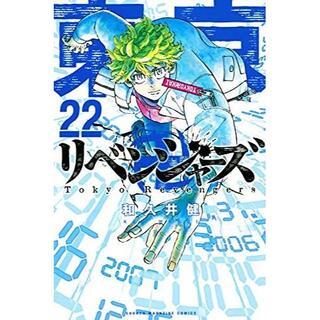 東京卍リベンジャーズ 1-22巻 全巻セット