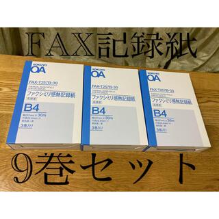 コクヨ(コクヨ)の【FAX用紙】9巻セット(新品未使用・B4・幅257mm × 30m)コクヨ(オフィス用品一般)