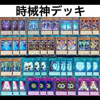 ユウギオウ(遊戯王)の遊戯王 時械神 デッキ 本格構築(Box/デッキ/パック)