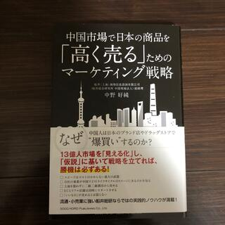 中国市場で日本の商品を「高く売る」ためのマ-ケティング戦略(ビジネス/経済)
