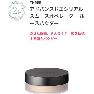 THREE - THREE ルースパウダー01