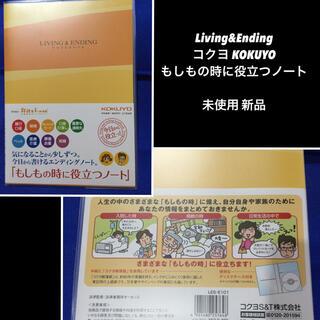 コクヨ(コクヨ)のコクヨ もしもの時に役立つノート LESーE101リビング&エンディングノート (ノート/メモ帳/ふせん)