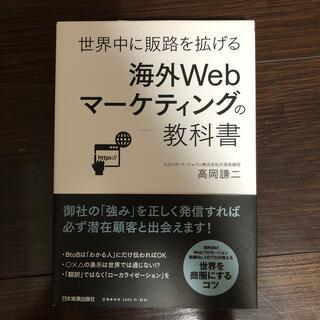 世界中に販路を拡げる海外Webマ-ケティングの教科書(ビジネス/経済)