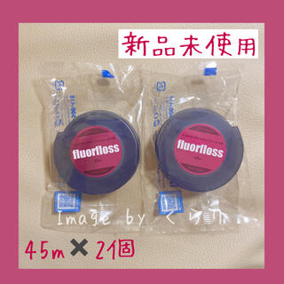 【新品】フロアフロス45m 2個(歯ブラシ/デンタルフロス)