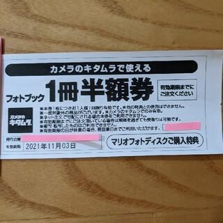 カメラのキタムラ フォトブック 1冊半額券(その他)