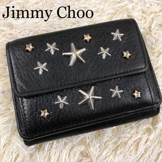 JIMMY CHOO - 美品✨ジミーチュウ 三つ折り財布 Nemo スター スタッズ クリスタル 黒