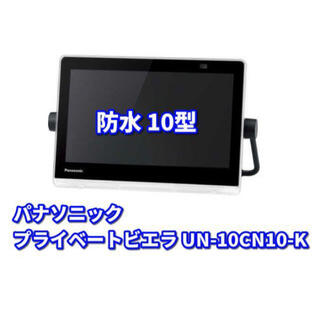 パナソニック(Panasonic)のポータブルテレビ プライベートビエラ UN-10CN10-K 新品未開封(テレビ)