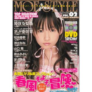 Moe style U-15・Jr.アイドルの萌えスタイル激写マガジン vol.