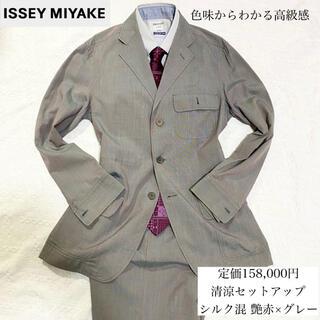 ISSEY MIYAKE - 美品 希少 シルク混 艶赤×グレー 清涼 イッセイミヤケ セットアップ