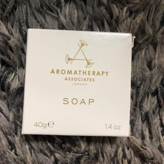 アロマセラピーアソシエイツ(AROMATHERAPY ASSOCIATES)の新品 アロマセラピー アソシエイツ ハンドソープ 石鹸 40g(ボディソープ/石鹸)