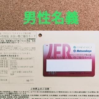 大丸 - Jフロントリテイリング 株主優待カード 男性名義 限度額50万円