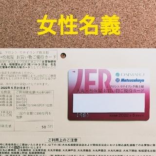 ダイマル(大丸)の最新 Jフロントリテイリング 株主優待カード 限度額50万円(ショッピング)