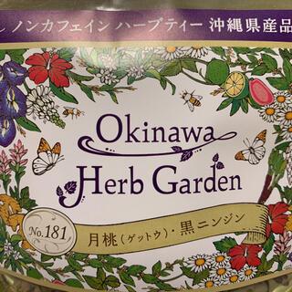 新品ノンカフェインハーブティー沖縄県産品 月桃黒人参(茶)