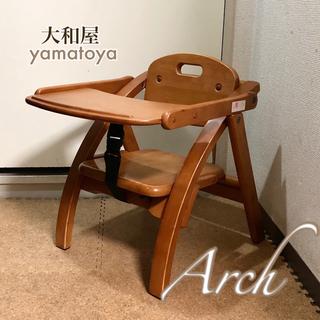ヤマトヤ(大和屋)の大和屋 ローチェア アーチ 子供用椅子 ベビーチェア 木製チェア 木製ローチェア(その他)