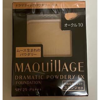MAQuillAGE - 資生堂 マキアージュ ドラマティックパウダリー EX オークル10