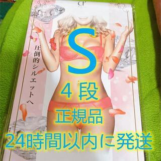 (新品、未使用) SサイズPRINCESS SLIM プリンセススリム1枚4段