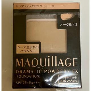 マキアージュ(MAQuillAGE)の資生堂 マキアージュ ドラマティックパウダリー EX オークル20(ファンデーション)