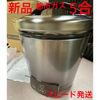 リンナイ(Rinnai)の新品❗️リンナイこがまる5合炊き保温機能つきガス炊飯器都市ガス(炊飯器)