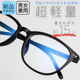 軽量 ブルーライト カット メガネ 伊達眼鏡 ウェリントン レディース ブラック