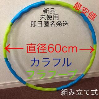 フラフープ ◉青、緑 2色 組み立て式 ※値下げ不可 トレーニング エクササイズ(エクササイズ用品)