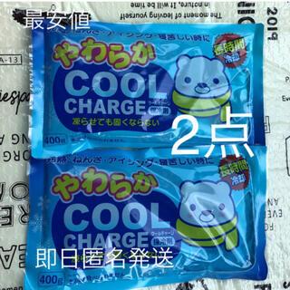 2点 やわらかアイスノン アイスまくら 日本製 在庫ラスト 値下げ不可(枕)