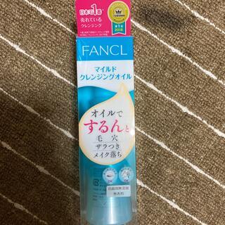 ファンケル(FANCL)のFANCL マイルドクレンジングオイルd 120ml(クレンジング/メイク落とし)