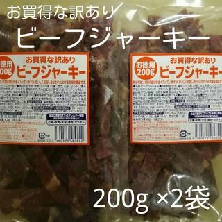 ミニー★様お買得な訳ありビーフジャーキー200g ×2袋セット(肉)