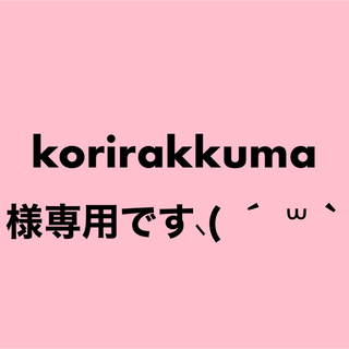 korirakkuma様専用です!ありがとうございます!(マッサージ機)