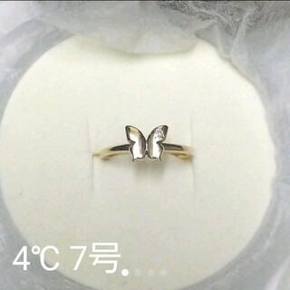ヨンドシー(4℃)の4℃ K10 ダイヤつきデザインリング 蝶 7号(リング(指輪))