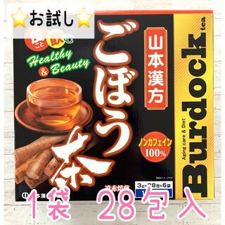 コストコ - お試し⭐コストコ 山本漢方 ごぼう茶 1袋 28包入