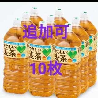 サントリー - 10枚 2L 麦茶 やさしい麦茶 グリーンダカラ ファミマ ファミリーマート引換