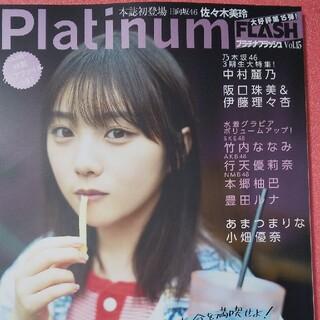 コウブンシャ(光文社)のPlatinum FLASH vol.15 乃木坂与田 AKB行天 SKE竹内(アート/エンタメ)