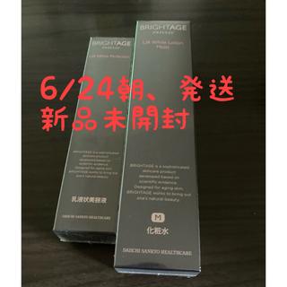 第一三共ヘルスケア - 【新品未開封】ブライトエイジ 化粧水  乳液状美容液