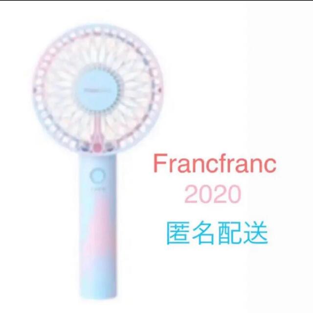 Francfranc(フランフラン)のフランフラン ハンディファン マーブルピンクブルー スマホ/家電/カメラの冷暖房/空調(扇風機)の商品写真